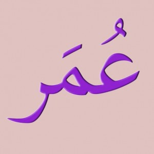 Omar escrito en árabe